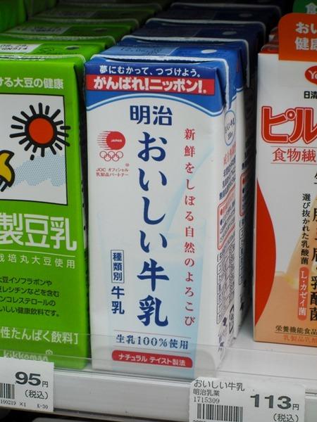 四国明治乳業「明治おいしい牛乳」12年6月