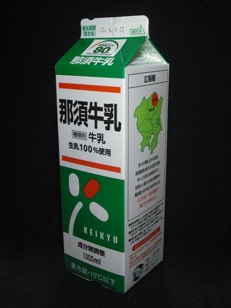 協同牛乳「那須牛乳」 from Ver.321さん