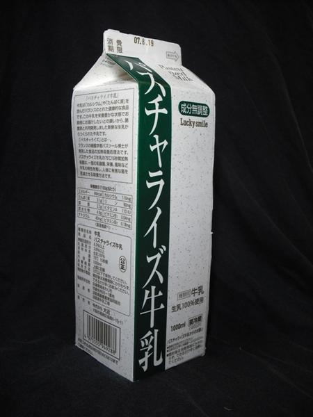 大近「パスチャライズ牛乳」 from kazagasiraさん