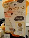最高金賞ミルクのプレミアムソフトクリーム