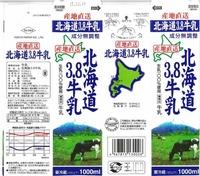 倉島乳業「北海道3.8牛乳」15年02月