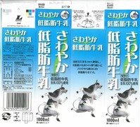 中央製乳「さわやか低脂肪牛乳」16年01月