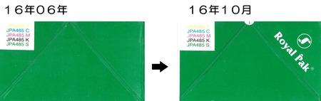 16年06月→16年10月