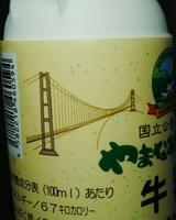 九重観光「やまなみ牛乳」07年10月夢吊り橋