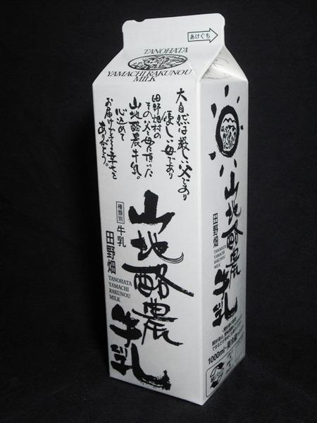 田野畑山地酪農牛乳「山地酪農牛乳」13年7月