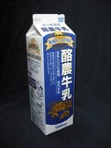 西武酪農乳業「酪農牛乳」08年7月 from yoooさん