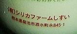 シリカファームしすい「夢みるく」900ml用新ビン