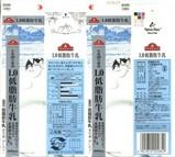 イオン「1.0低脂肪牛乳」06年10月