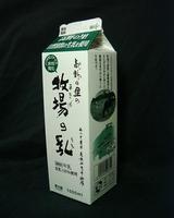 大友商事「高野の里の牧場の乳」fromおにおん1世さん