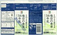 雪印メグミルク「毎日の食卓3.6牛乳」18年05月