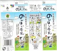 中央製乳「のんほい牛乳」15年09月