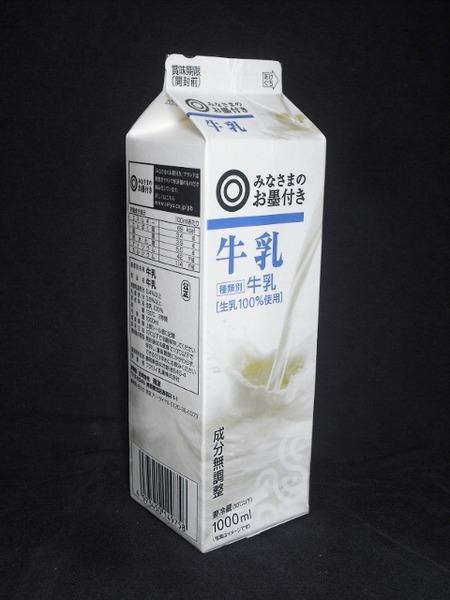 西友「牛乳」15年08月 from 森島さん