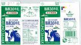 近藤乳業「酪農3,6牛乳」08年4月
