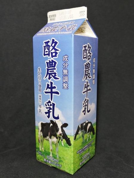 浅井乳業「酪農牛乳」17年07月 from maizon_nさん