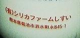 シリカファームしすい「夢みるく」720ml用新ビン