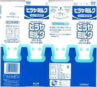 平林乳業「ヒラヤミルク」15年07月