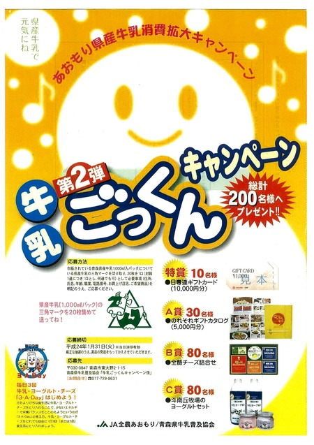 JAあおもり/青森県牛乳普及協会「牛乳ごっくんキャンペーン」
