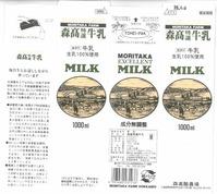 森高酪農場「森高特選牛乳」16年04月