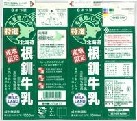 よつ葉乳業「北海道根釧牛乳」17年05月