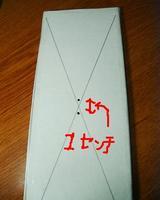06定規で対角線を引き、真ん中に2つ穴を開ける