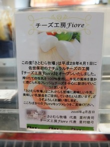 チーズ工房Fiore