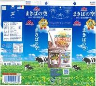 熊本乳業「まきばの空」16年04月