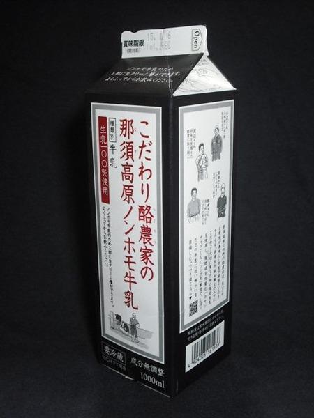 「こだわり酪農家の那須高原ノンホモ牛乳」 from Ver.321さん
