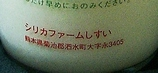 シリカファームしすい「夢みるく」900ml用旧ビン