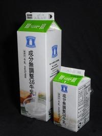 ローソン「成分無調整3.6牛乳」14年06月