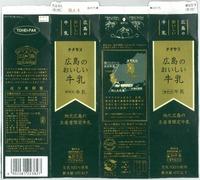 チチヤス「広島のおいしい牛乳」18年04月