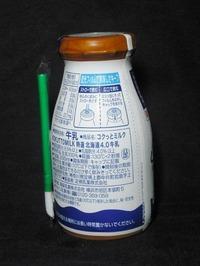 高梨乳業「コクっとミルク 特選 北海道4.0牛乳」17年06月