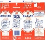 防府酪農業協同組合「農協3.5牛乳」06年10月