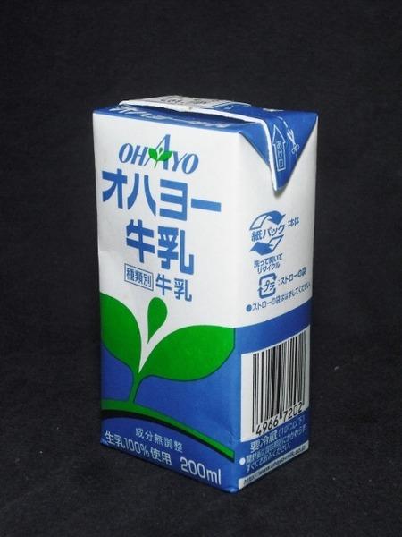 オハヨー乳業「オハヨー牛乳」17年04月 from maizon_nさん