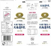 新札幌乳業「札幌で製造した北海道牛乳」15年06月