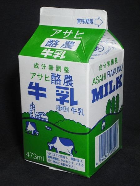 宮古アサヒ乳業「アサヒ酪農牛乳」10年7月 from K崎さん