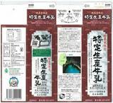 岩泉乳業「特定生産牛乳」08年3月