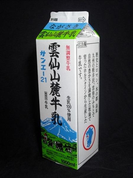 サンエー21「雲仙山麓牛乳」12年5月