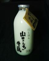 山田牧場「山田さんちの牛乳」07年2月表