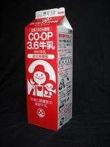 コープふくしま「CO−OP3.6牛乳」from kazagasiraさん