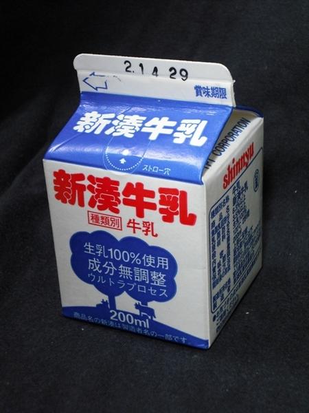 新湊乳業協業組合「新湊牛乳」 from yoooさん