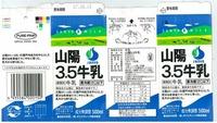 山陽乳業「山陽3.5牛乳」07年8月