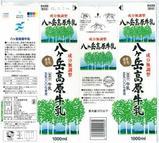 八ヶ岳乳業「八ヶ岳高原牛乳」08年5月