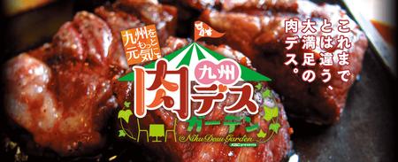"""山のいぶきが""""九州肉デス。ガーデン""""に参戦!"""