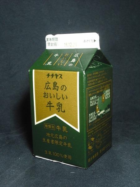 チチヤス「広島のおいしい牛乳」16年12月 from maizon_nさん