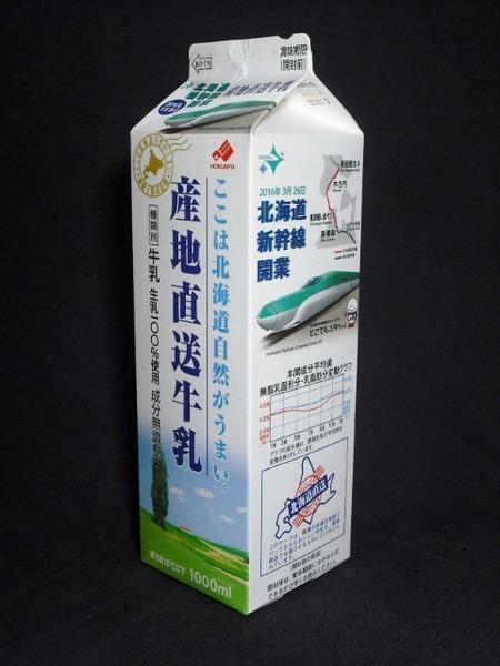 北海道乳業「産地直送牛乳」 from ver.321さん