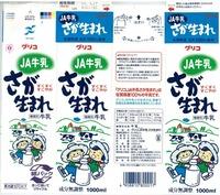 佐賀グリコ乳業「グリコJA牛乳さが生まれ」14年04月