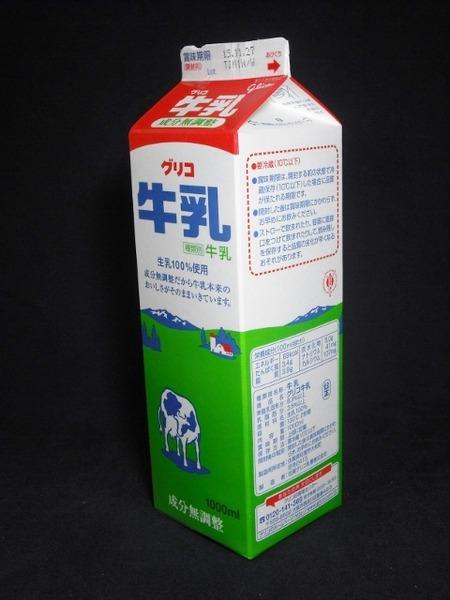 佐賀グリコ乳業「グリコ牛乳」15年11月