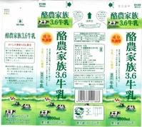 東海牛乳「酪農家族3.6牛乳」15年12月