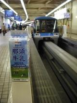 浜松町駅で買ったエーエムピーエムの那須牛乳