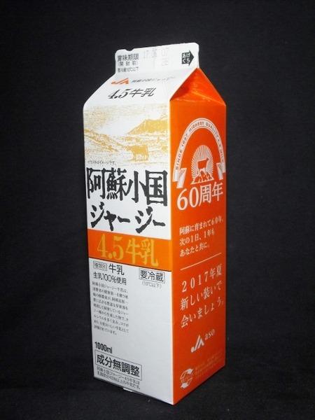 阿蘇農業協同組合「阿蘇小国ジャージー4.5牛乳」17年06月